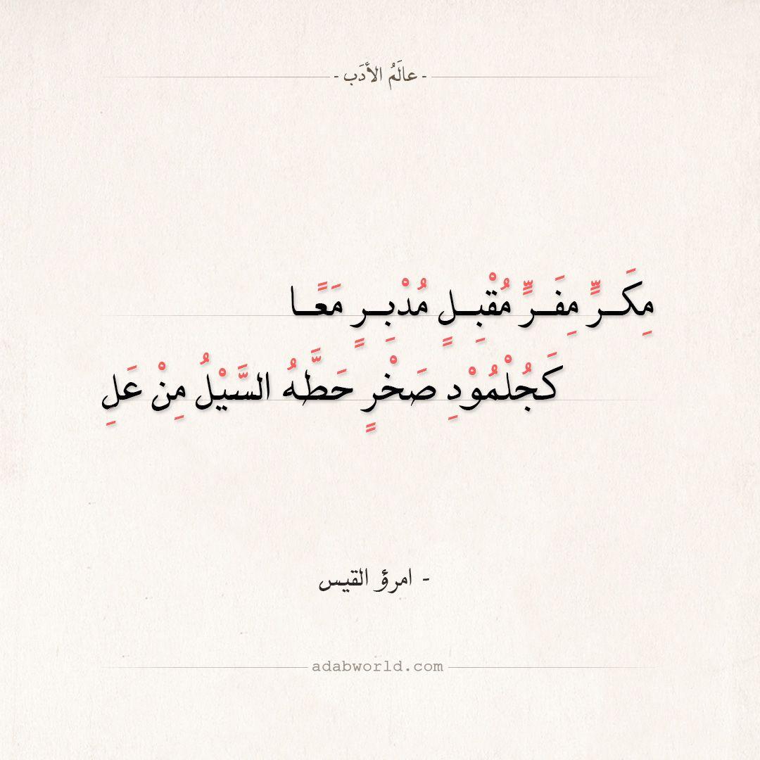 شعر امرؤ القيس مكر مفر مقبل مدبر معا عالم الأدب Arabic Quotes Quotes Math