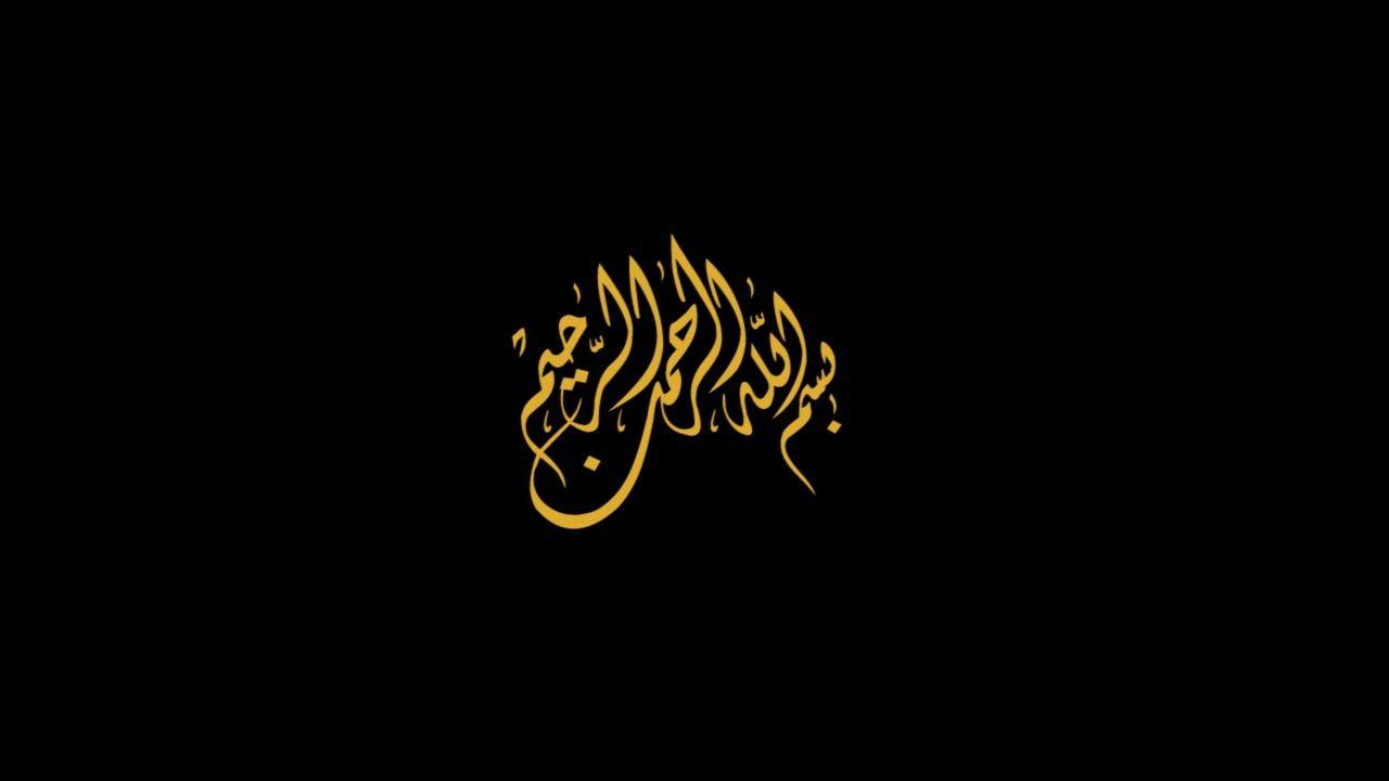 نتيجة بحث الصور عن بسم الله الرحمن الرحيم Arabic Calligraphy Calligraphy