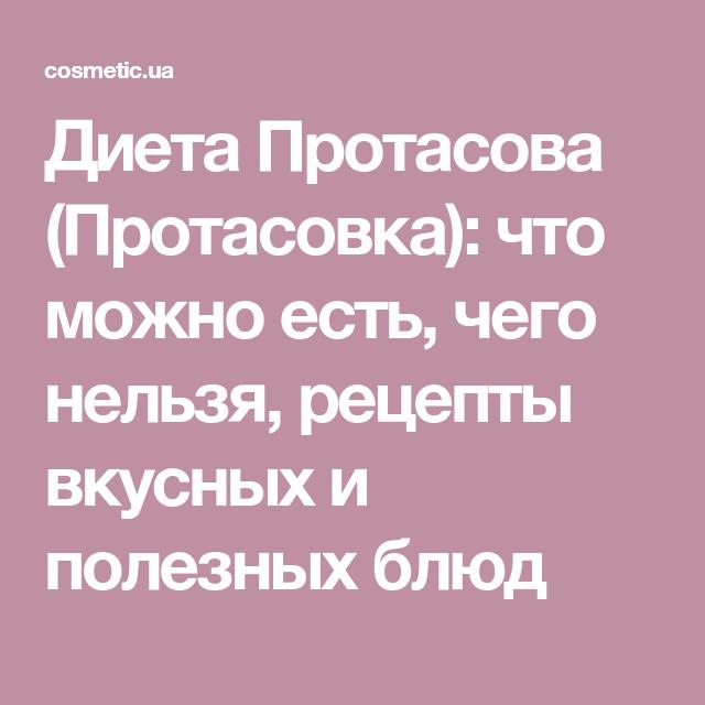 Диета Протасова Кожа. Диета Кима Протасова — как несуществующий диетолог помогает стройнеть