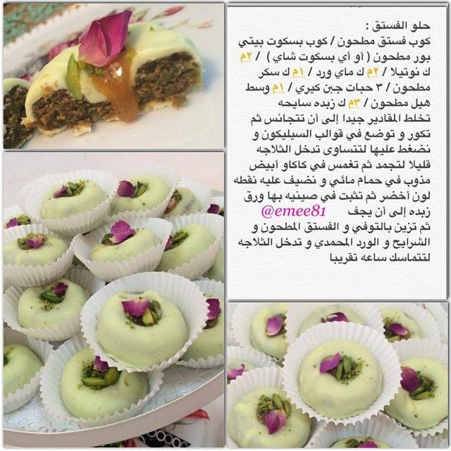 831 Likes 44 Comments اذكر الله يذكرك Emee81 On Instagram طريقة حلو الفستق Arabic Food Cooking Recipes Desserts Dessert Recipes