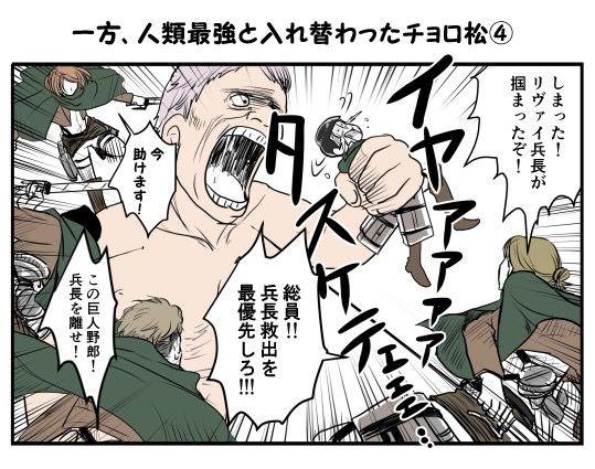 ゲイ 漫画 入れ替わる 巨人