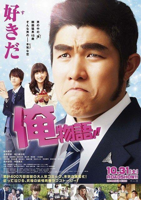 My Love Story / Ore Monogatari Live Action