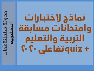 نماذج لاختبارات وامتحانات مسابقة التربية والتعليم Quiz تفاعلي 2020 Quiz
