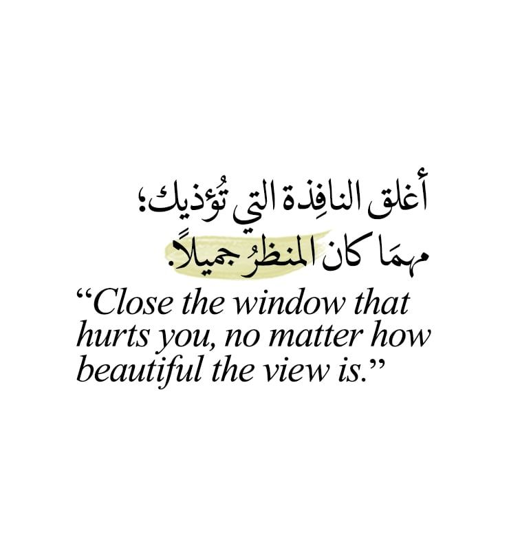 Pin By Tina Todorova On Citation Words Quotes Proverbs Quotes Arabic Quotes With Translation