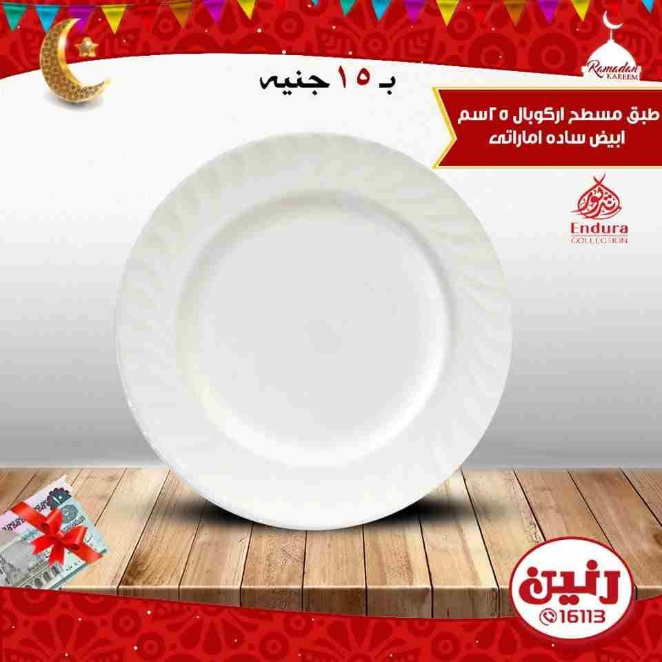عروض رنين الاحد 3 يونيو 2018 مهرجان ال 15 جنيه Tableware Plates
