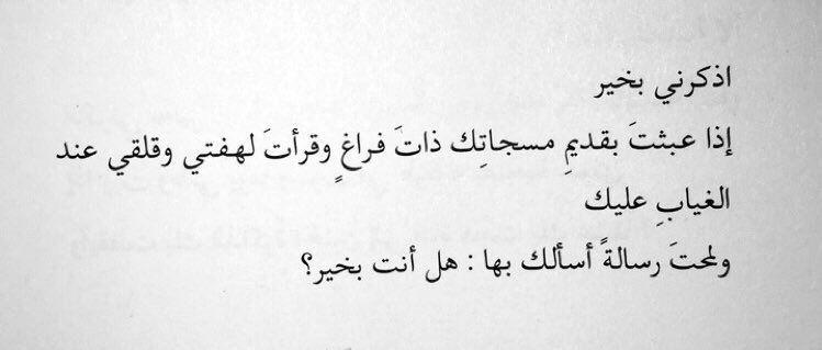 اذكرني بخير Recherche Sur Twitter Arabic Quotes Quotes Arabic