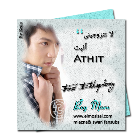 Roy Marn تقرير مسلسل لا تتزوجني Thai Drama Movie Posters Drama