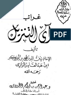 أنموذج جليل في أسئلة وأجوبة عن غرائب أي التنزيل Books Free Download Pdf Free Pdf Books Free Books Download