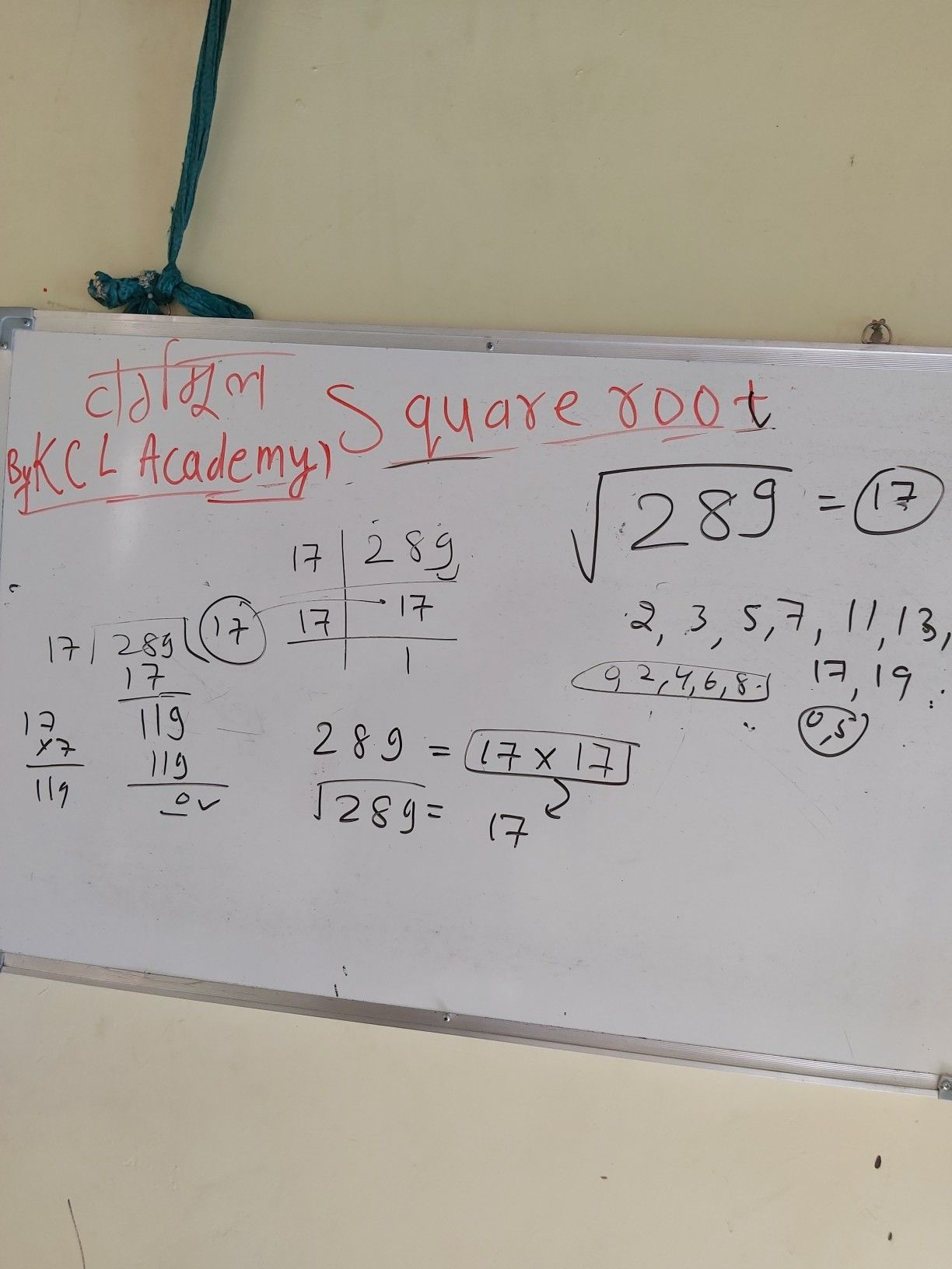 289 Square Root Of 289 In Hindi À¤µà¤° À¤—म À¤² À¤¨ À¤• À¤²à¤¨ By Kclacademy In 2020 Square Roots Prime Factorization Root