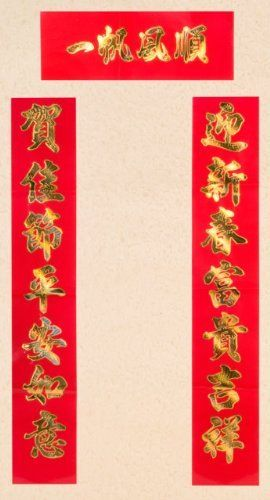 New year greeting couplets happy new year 995 it is new year greeting couplets happy new year 995 it is traditional to hang chinese new year greeting couplets such as these around the door of ones m4hsunfo