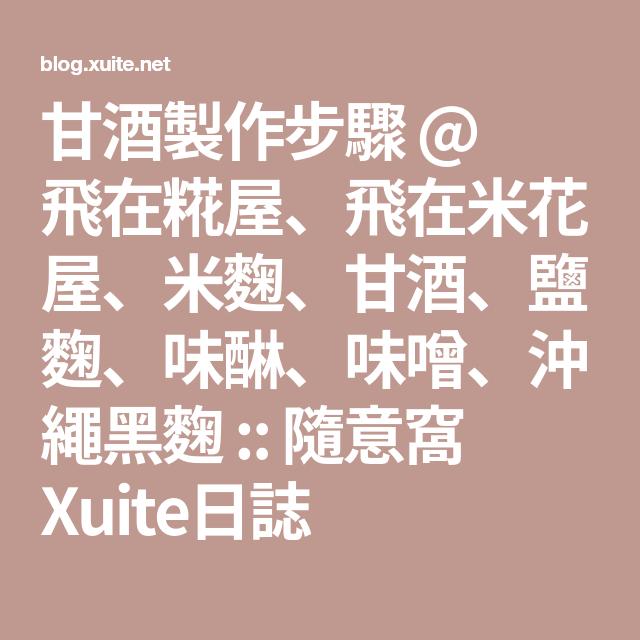 甘酒製作步驟 @ 飛在糀屋、飛在米花屋、米麴、甘酒、鹽麴、味醂、味噌、沖繩黑麴 :: 隨意窩 Xuite日誌
