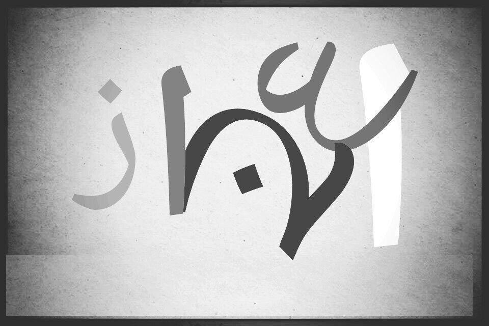 ijaz ahmed name