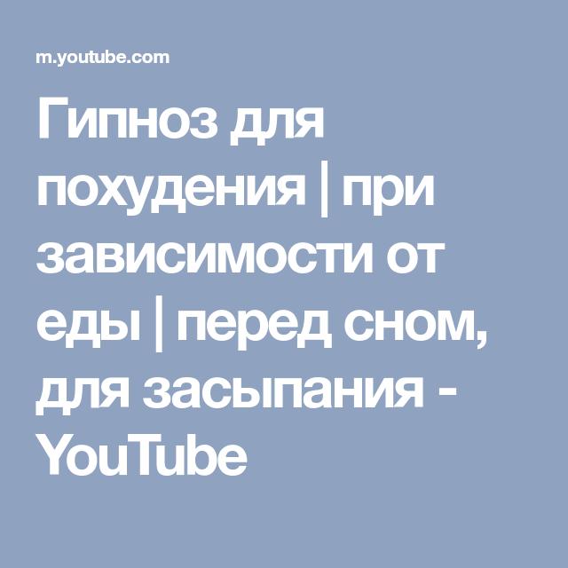 Youtube Гипноз Для Похудения.