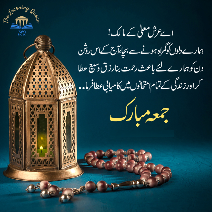 Jummah Mubarak Quran Quotes Hadees Islam Ayyah Surrah Learning Quran Jumma Mubarak Islamic Quotes Quran Quotes Inspirational