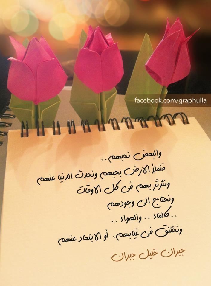 نحبهم نثرثر عنهم نحتاج وجودهم البعض وليس الكل Interesting Quotes Cool Words Arabic Quotes