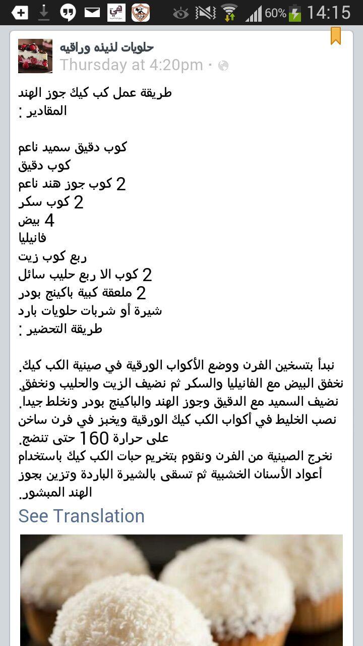 كب كيك جوز الهند Arabic Food Cake Recipes Coconut Cake