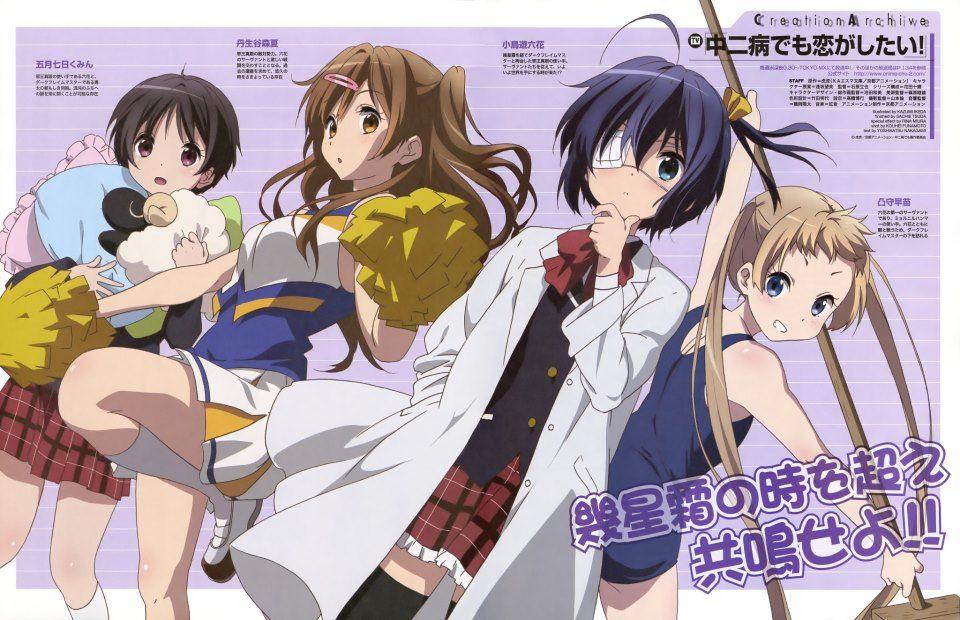 The girls of Chuunibyou Demo Koi ga Shitai! Chūnibyō