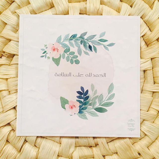 بطاقة الحمدلله على السلامة Greetingcards يونيك كاردز New 33 Unique Cards Arabic Art Cards