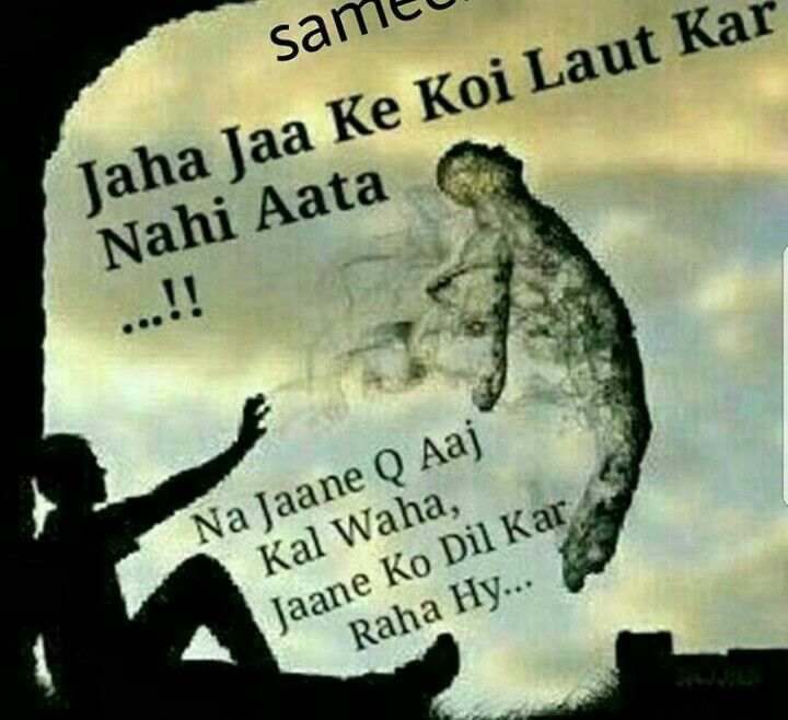 Kaanch Kii Guriiya Hurts 3 Sad Words Sad Quotes Quotes