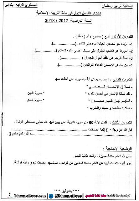 نموذج رقم 02 اختبارات التربية الاسلامية للفصل الاول السنة الرابعة 4 ابتدائي الجيل الثاني Math Exam Sheet Music