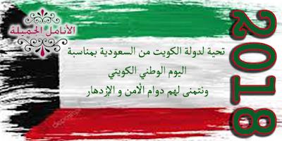 أخبار و إعلانات سلامي لأرض الكويت أرض الأخوة و الوئام يوم و Blog Posts Lol Blog
