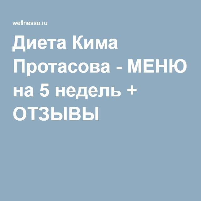 Грибы На Диете Кима Протасова.