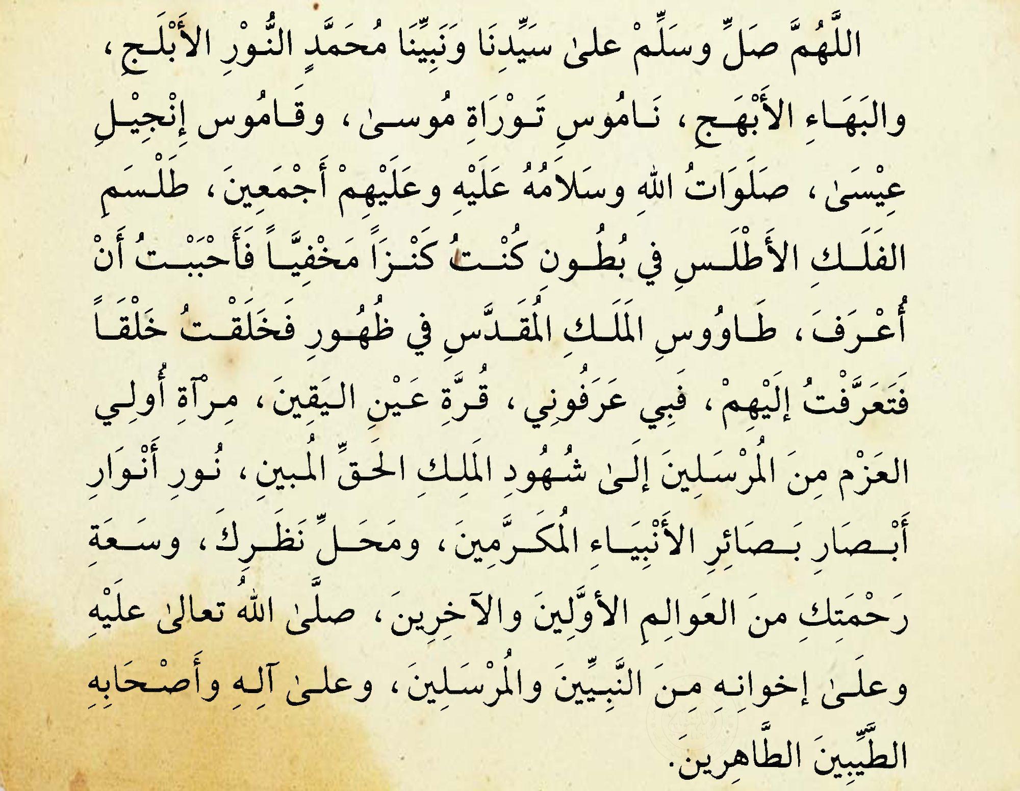 اللهم صلي على سيدنا محمد النبي الامي الحبيب المحبوب