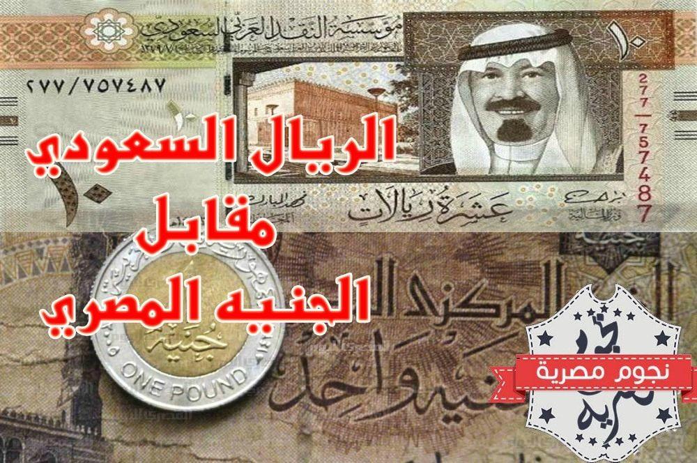 سعر الريال السعودي اليوم 3 مارس 2018 استقرار نسبي في سعر العملة السعودية Novelty Sign Finance Egypt