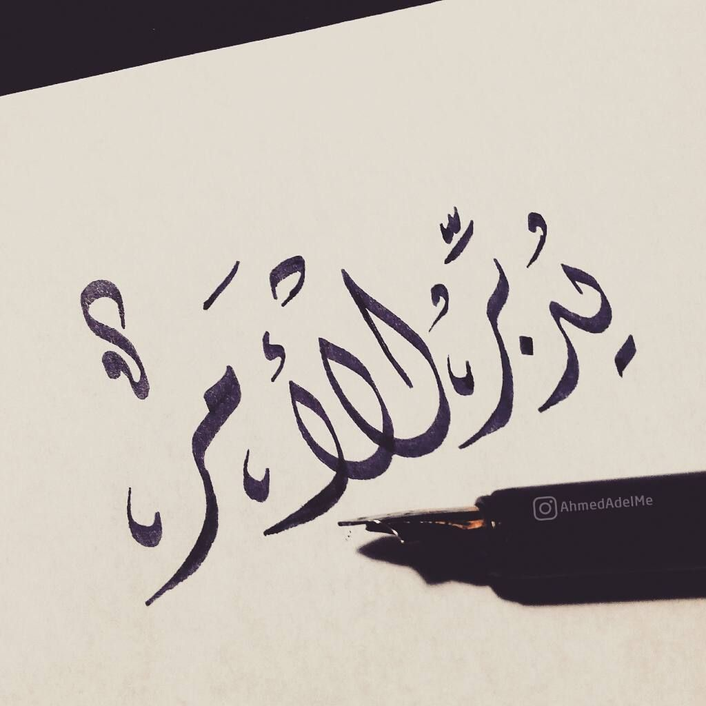 ي دب ر الأمر ديواني خط تمرين قرآن Calligrapher Calligraphy Ara Word Drawings Hand Lettering Tutorial Islamic Calligraphy
