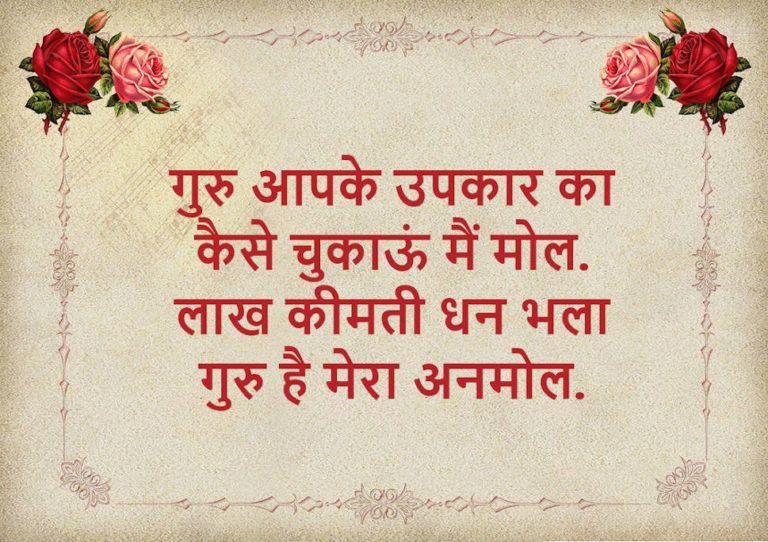 Teachers Day Shayari In Hindi Marathi Urdu Shikshak Diwas Shayari Teachers Day Happy Teachers Day Teachers Day Card