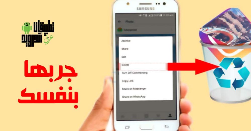 طريقة حذف كل صور انستقرام مجانا للاندرويد و الايفون بضغطة واحدة Samsung Galaxy Phone Galaxy Phone Galaxy