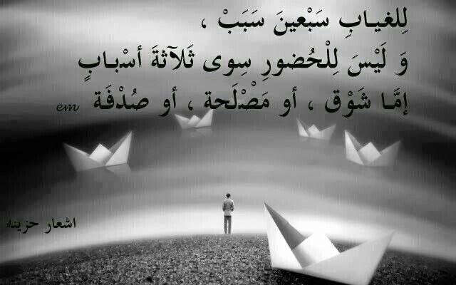 للغياب سبعين سبب Kh Funny Quotes Arabic Quotes Words