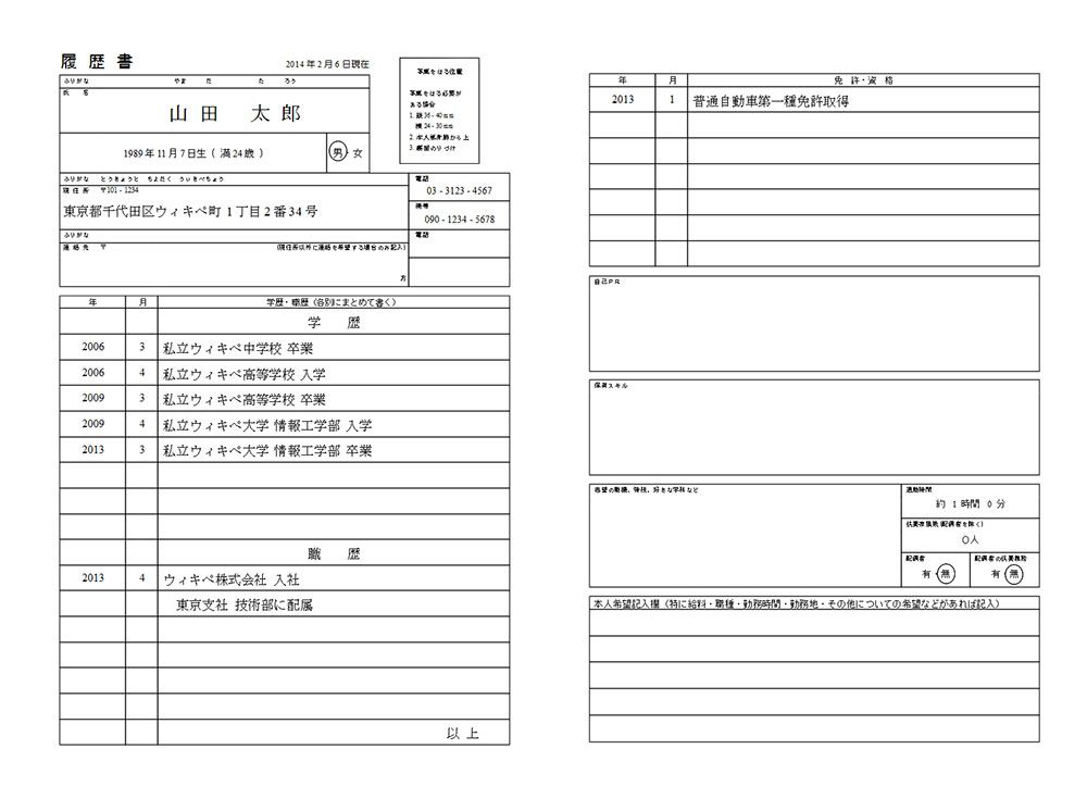 Japanese_style_resume resume form Pinterest Resume form and - invoice blanks