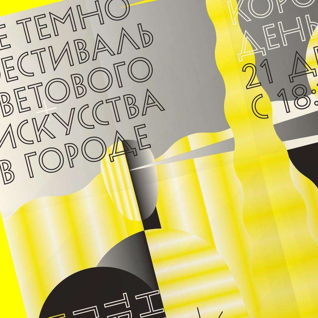 k.l.e.s.h.c.h.e.v Плакат для фестиваля светового искусства Не темно #work #design #graphic #logo #logotype #type #identity #graphicdesign #graphicdesigner #kleshchev #monobrow #green #business #brand #branding #impression #printing #print #catalogue #book #printdesign #portfolio #undark #нетемно #festival #light #lightfestival #yekaterinburg #russia #21december