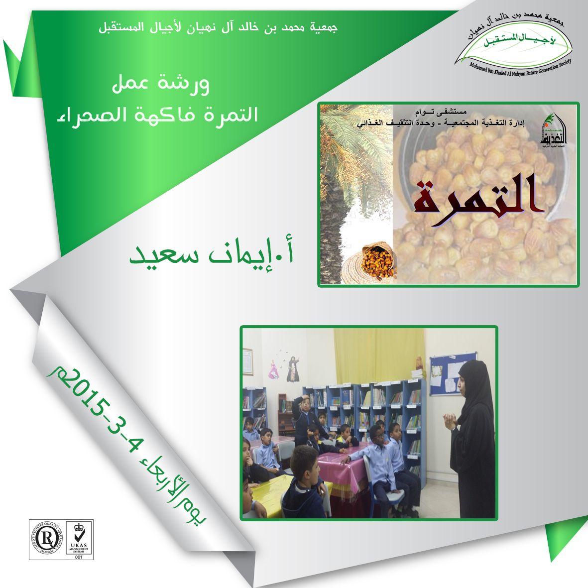 نظمت إدارة جمعية محمد بن خالد آل نهيان لأجيال المستقبل ورشة عمل بعنوان التمرة فاكهة الصحراء يوم الأربعاء الموافق 4 3 2015م ضمن Polaroid Film Polaroid Camera