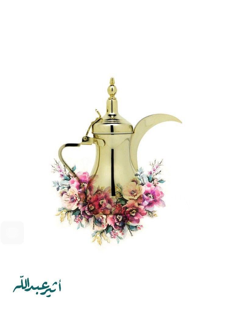 قهوه دله عربية Eid Crafts Ramadan Crafts Eid Cards