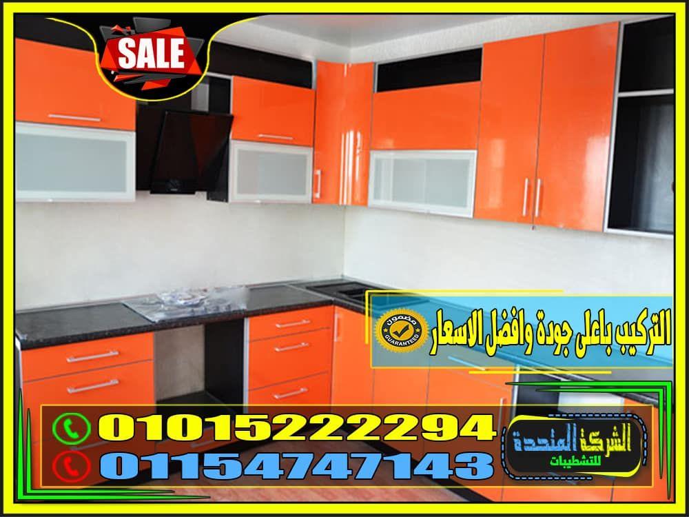 اسعار الاوميتال 01015222294 Pvc Kitchen Kitchen Cabinets