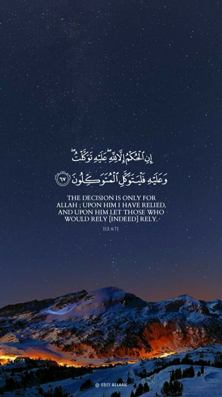 Qur An Verse آيات القرآن الكريم Surah Yusuf Verse Poster Let It Be