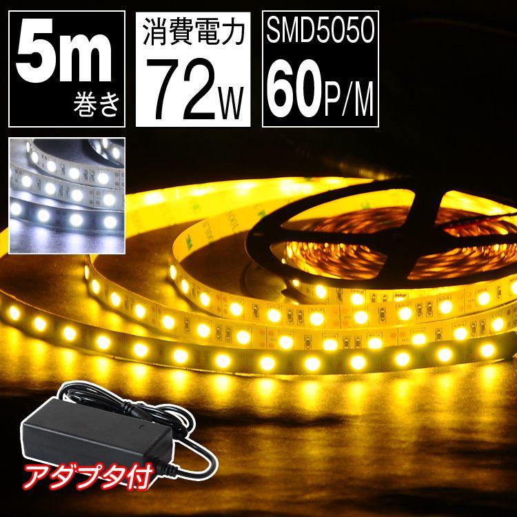 楽天市場 Ledテープ ライト 5m 100v 電球色 昼光色 白 Ledストリップライト 天井 間接照明 看板 棚下 ショーケース 照明
