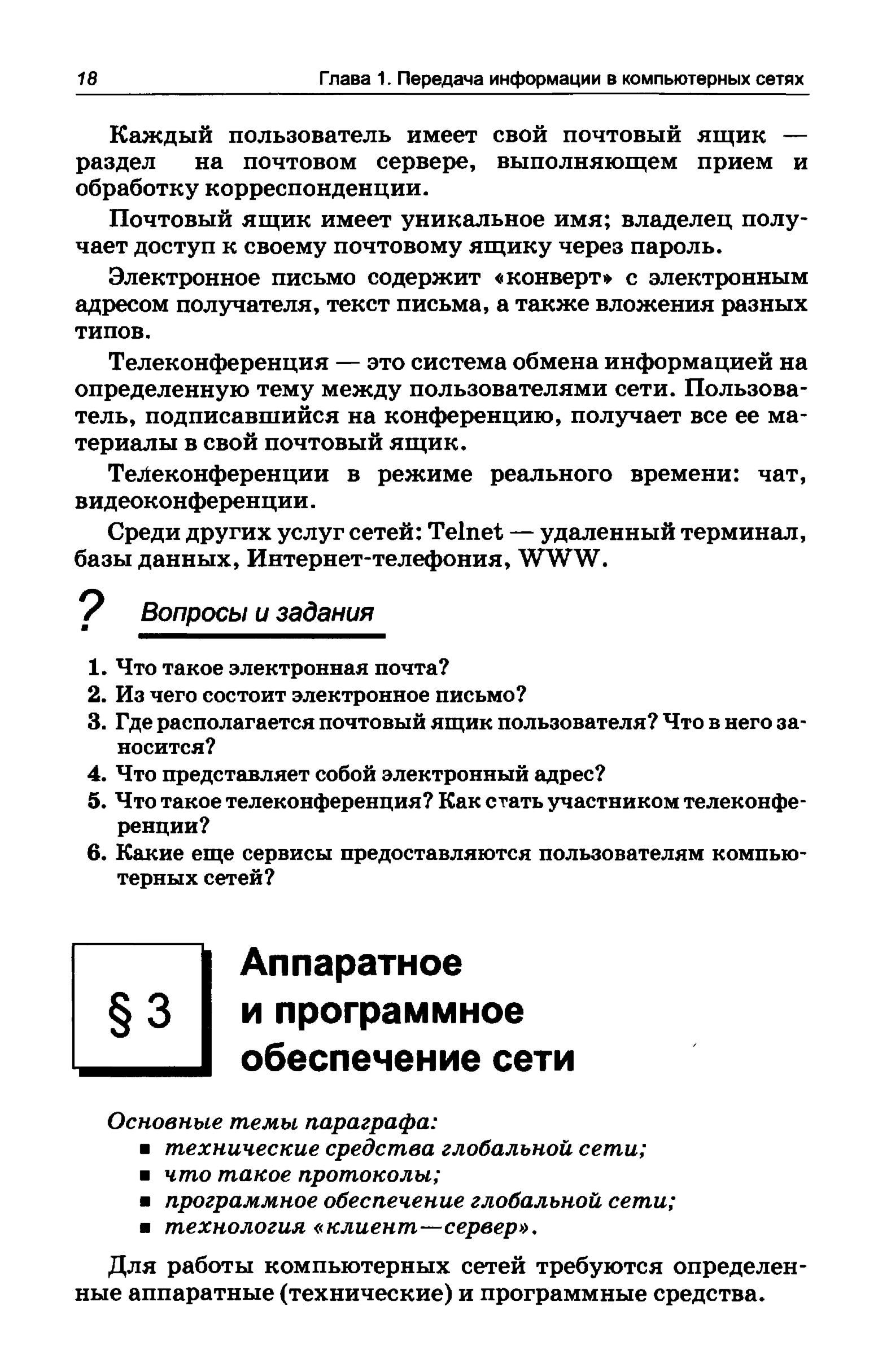 Информатика угринович 10-11 класс онлайн гдз