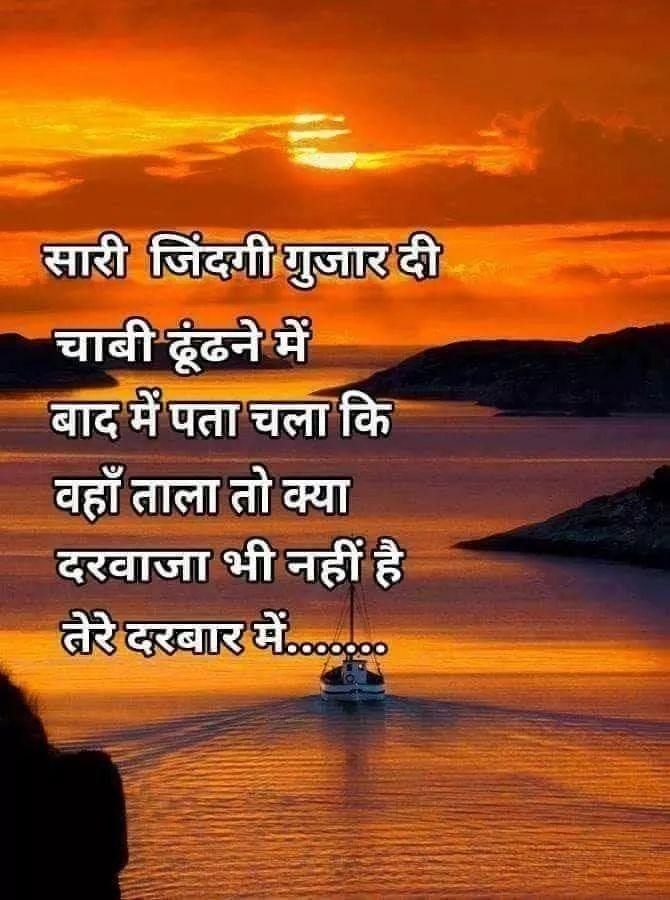 Pin by seema yadav on Shiva shakti | Hindi quotes, Life ...