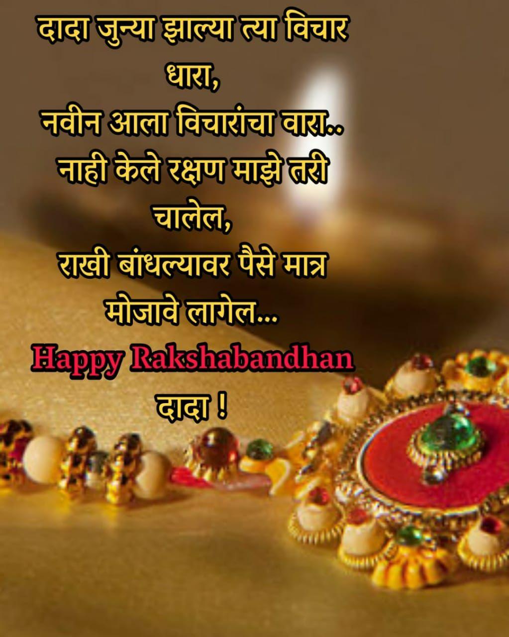 Happy Raksha Bandhan Quotes In Marathi Quotes Quotefilm Com