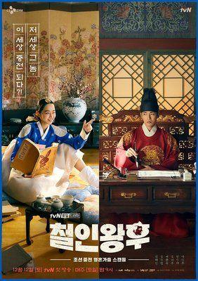 100 Ideas De Doramas En 2020 Dorama Drama Drama Coreano Wang ja rim se ha ganado la reputación de ser frío y distante y, al principio. doramas en 2020 dorama drama