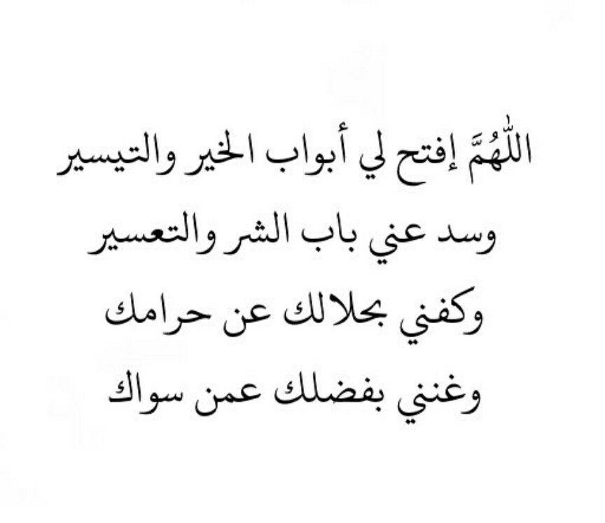 Pin By Sara Ebrahim On Athkar Islamic Quotes Quotes Arabic Words