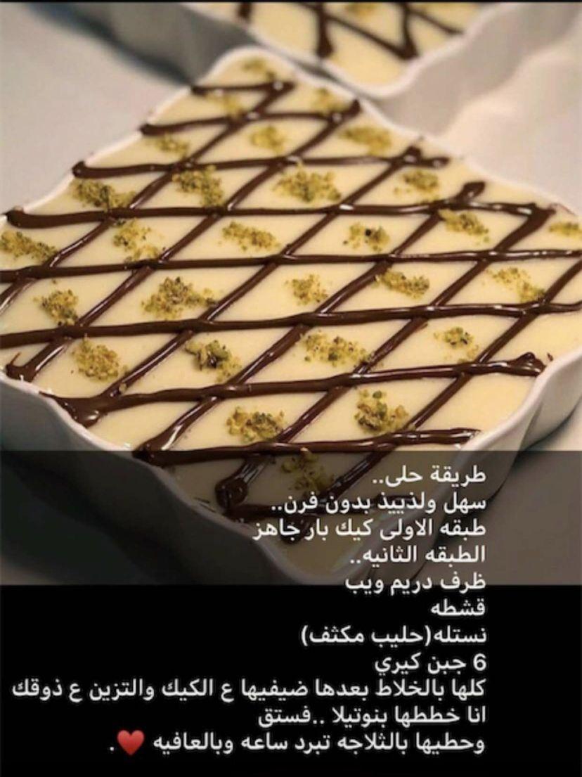 حلى مخطط In 2021 Cooking Recipes Desserts Sweets Recipes Dessert Recipes