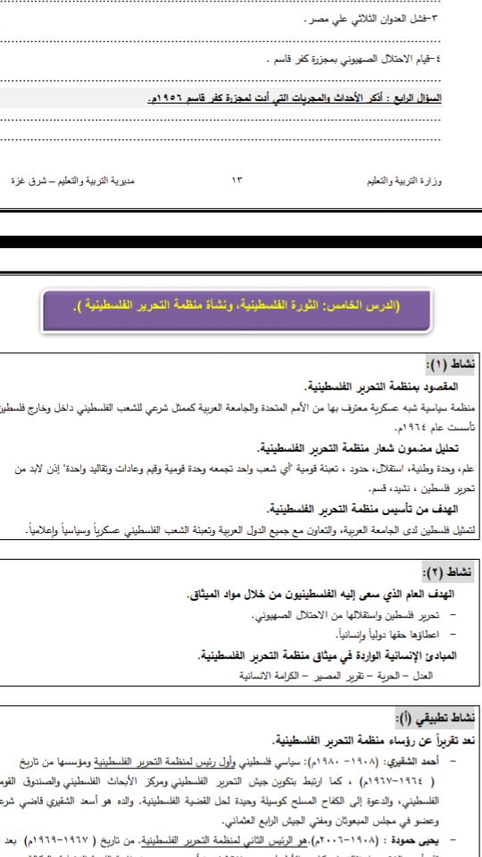 تم الإجابة عليه السؤال الخامس الصفحة 30