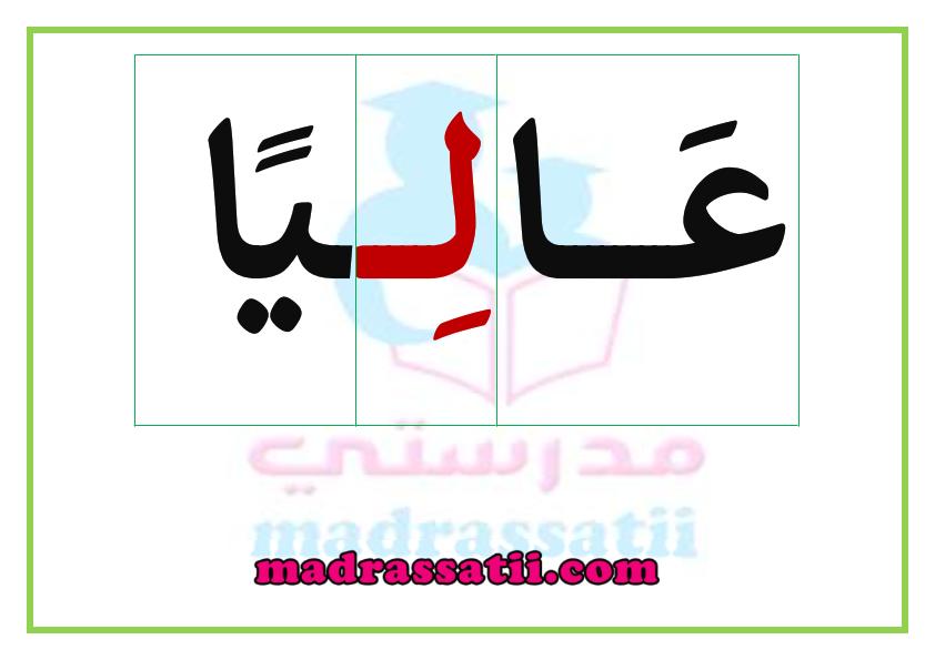 تقطيع الكلمات 25 كلمة مقطعة تحتوي على حرف اللام الدرس 2 الس نة الاولى موقع مدرستي Arabic Kids Alphabet Tracing Printables Teach Arabic
