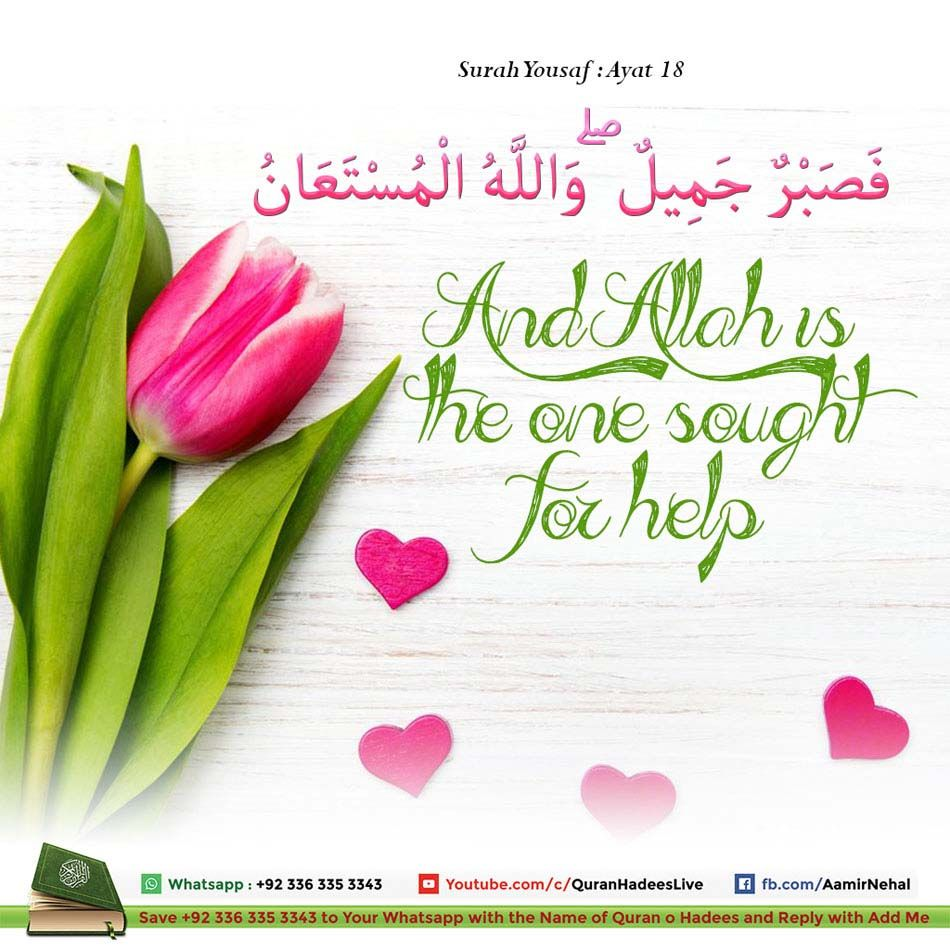 Allah Is The One Only Sought For Help Islamic Sayings Pinterest