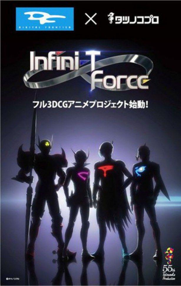 Infini-T Force: finalmente il primo teaser trailer con Kyashan, Polymar, Tekkaman e Gatchaman