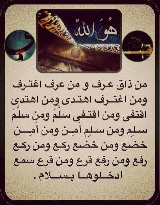 هو الله Sayings